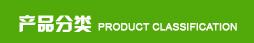 美华纺织产品分类